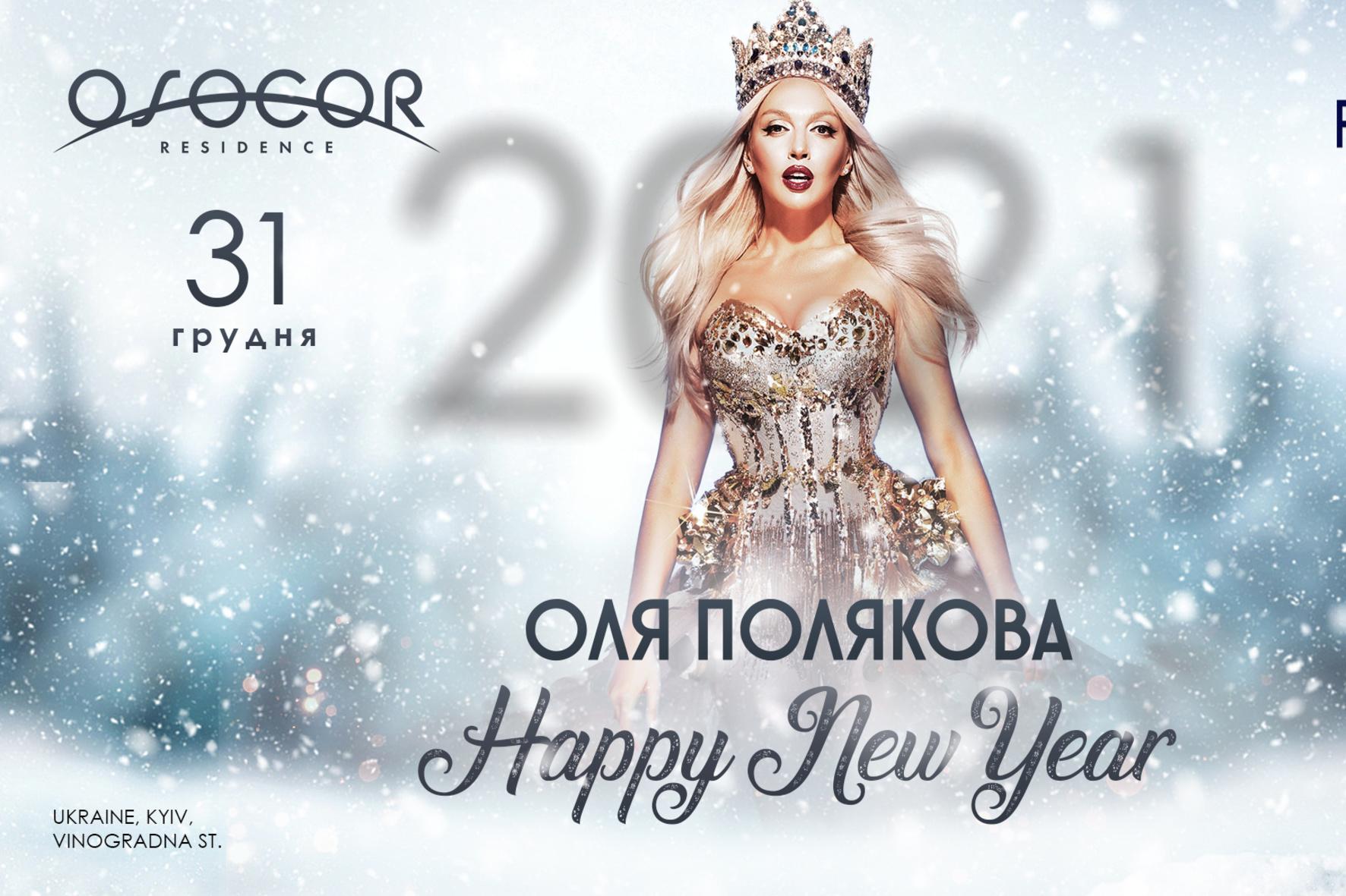 Оля Полякова заспіває в Osocor Residence