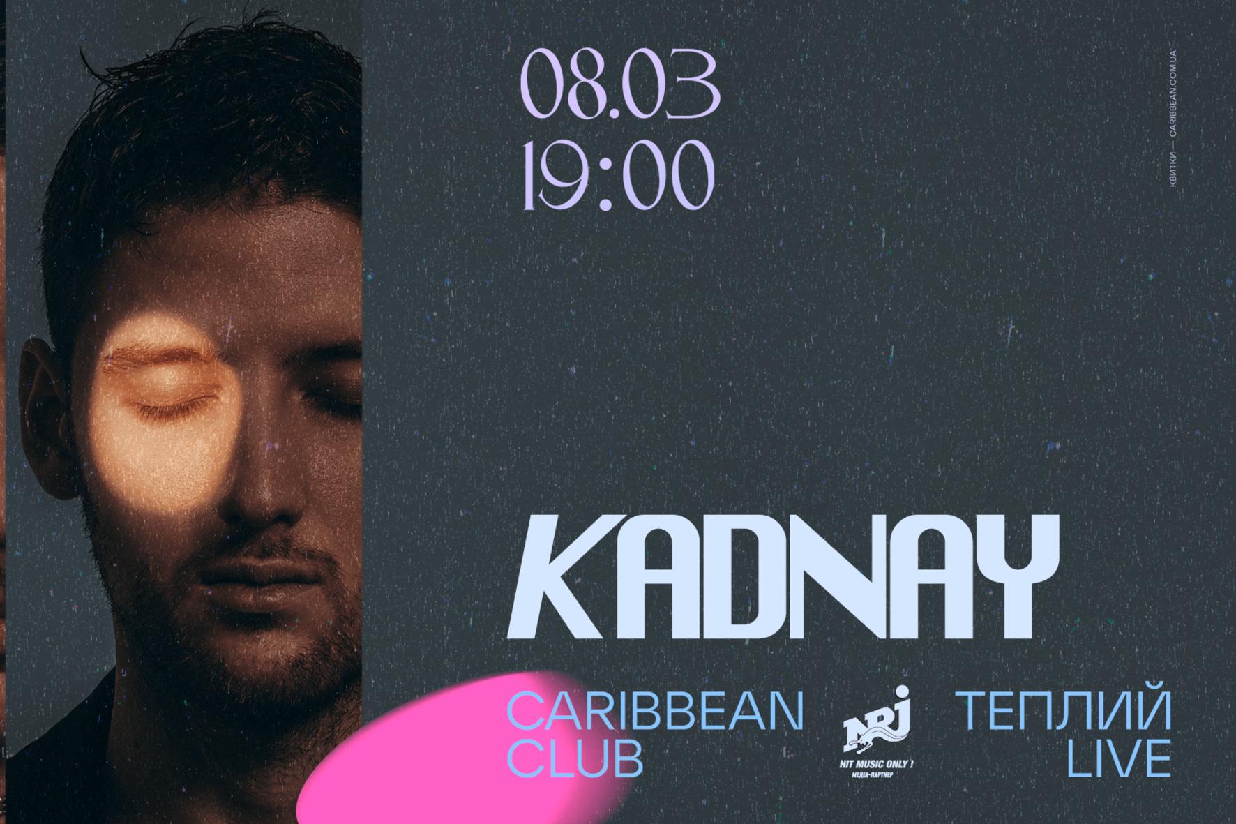 8 березня гурт KADNAY презентує нову акустичну програму «Теплий Live»
