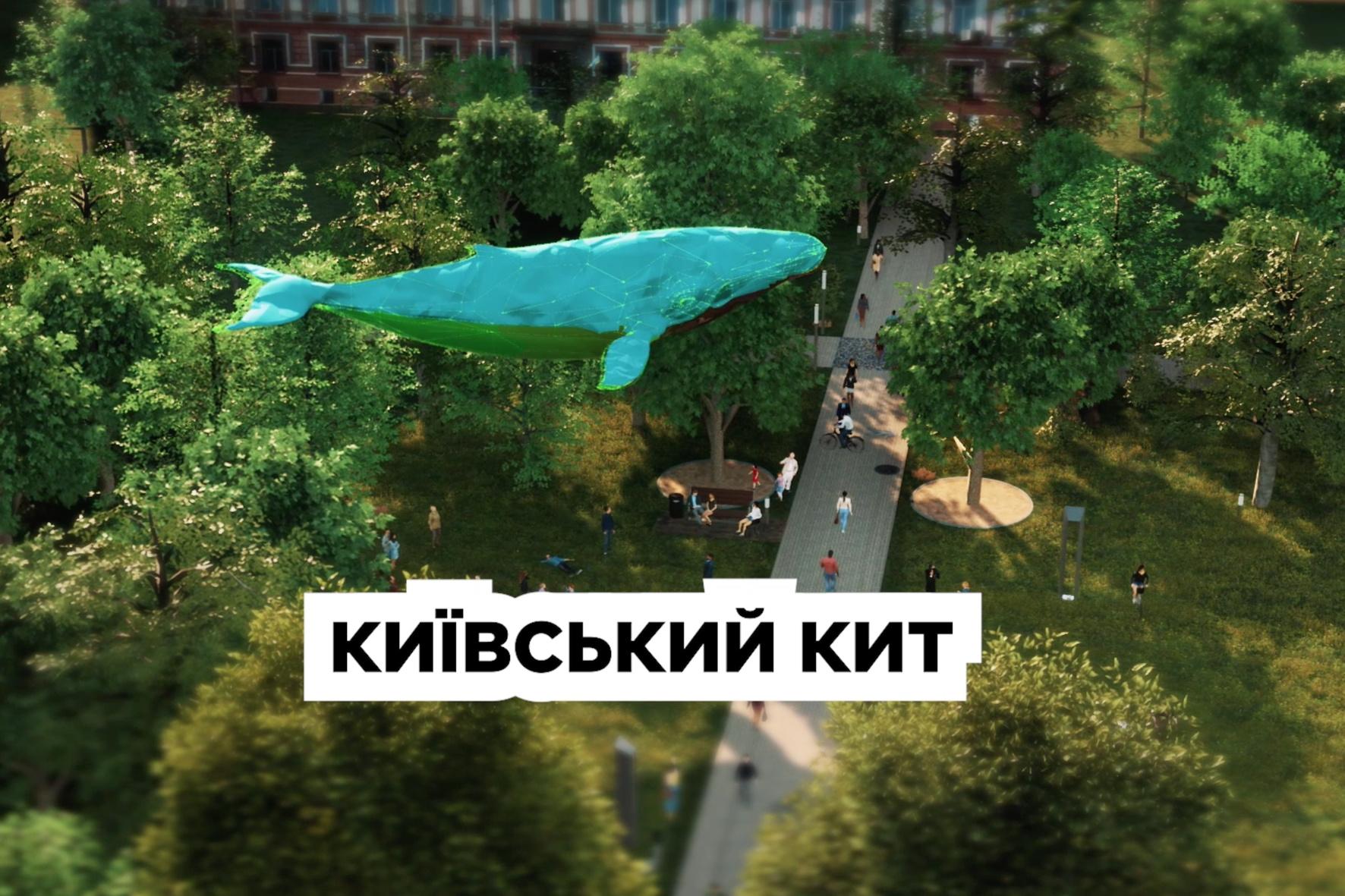У Києві з'явиться Київський Кит - 12 метрова медіа-скульптура з переробленого пластику