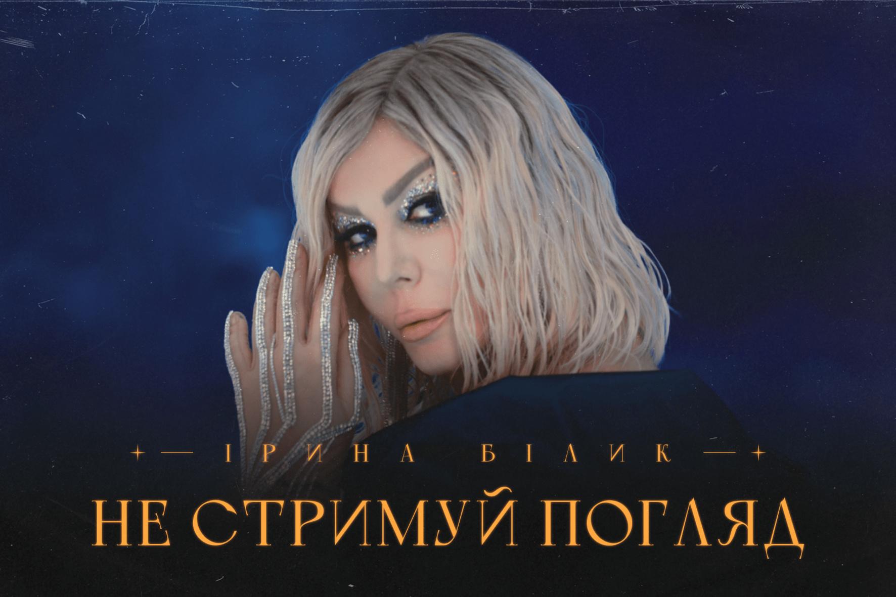 Ірина Білик - Не стримуй погляд