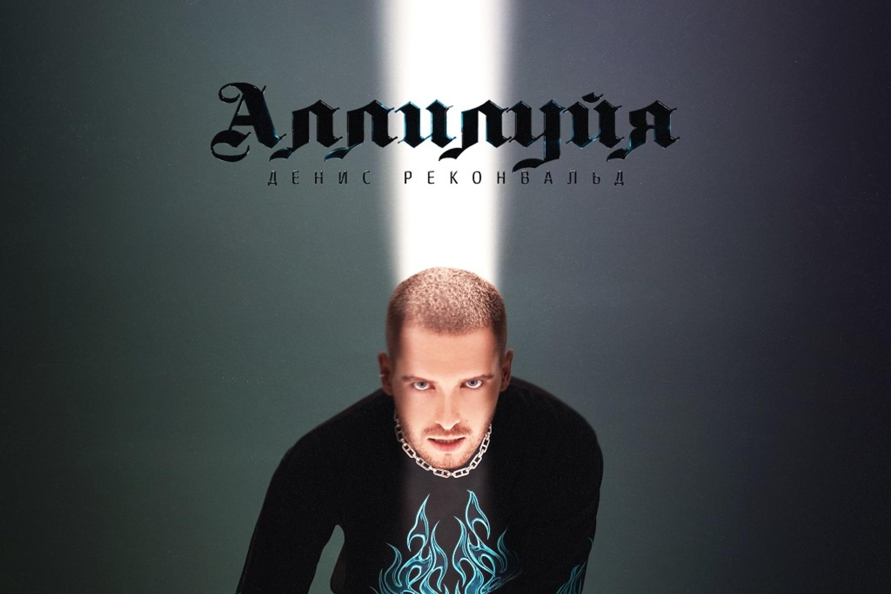 Аллилуйя-Денис-Реконвальд-заспівав-з-церковним-хором.