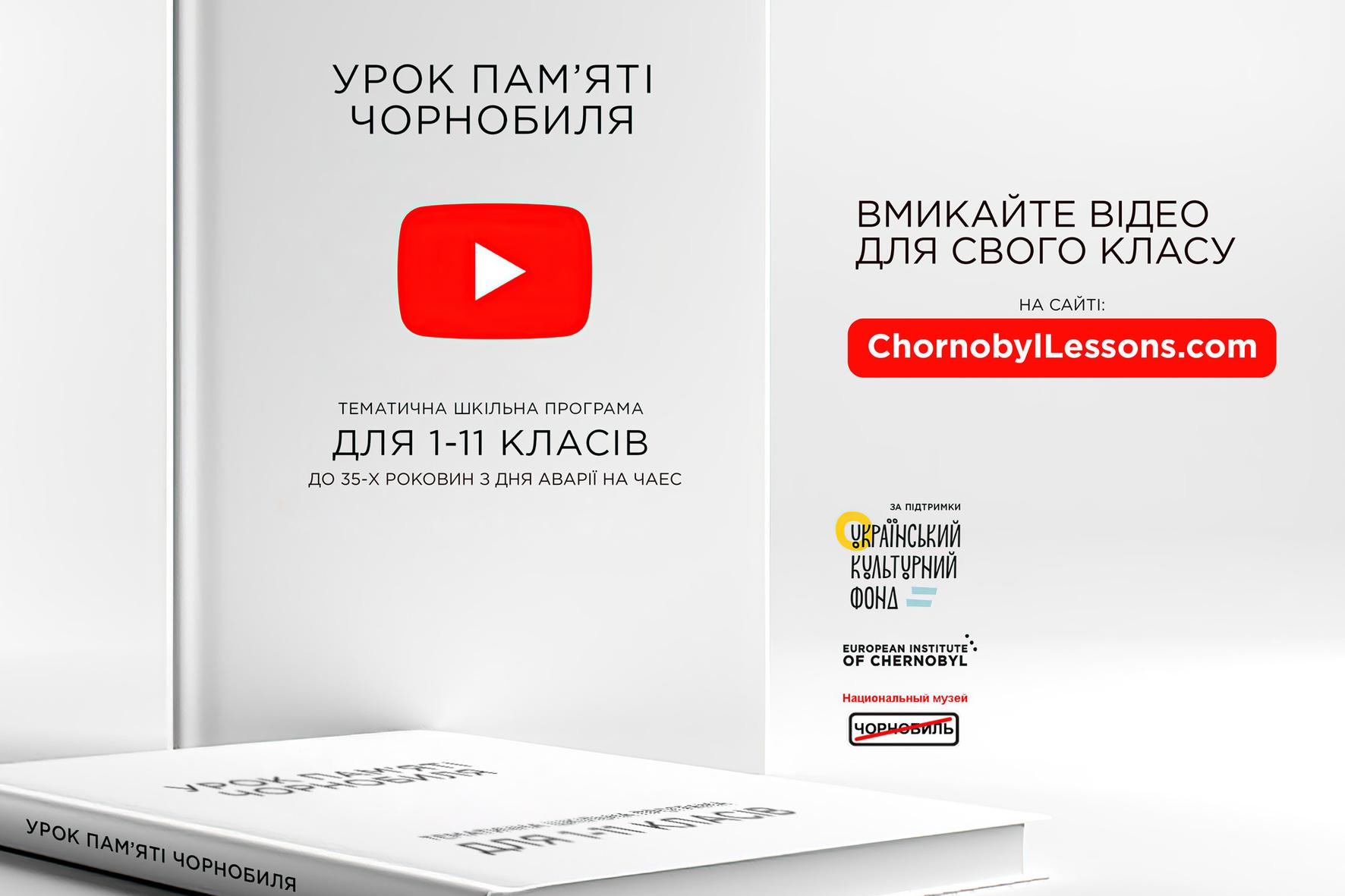 Дивимось Урок Чорнобиля з Володимиром Остапчуком, Потапом та Alyona Alyona