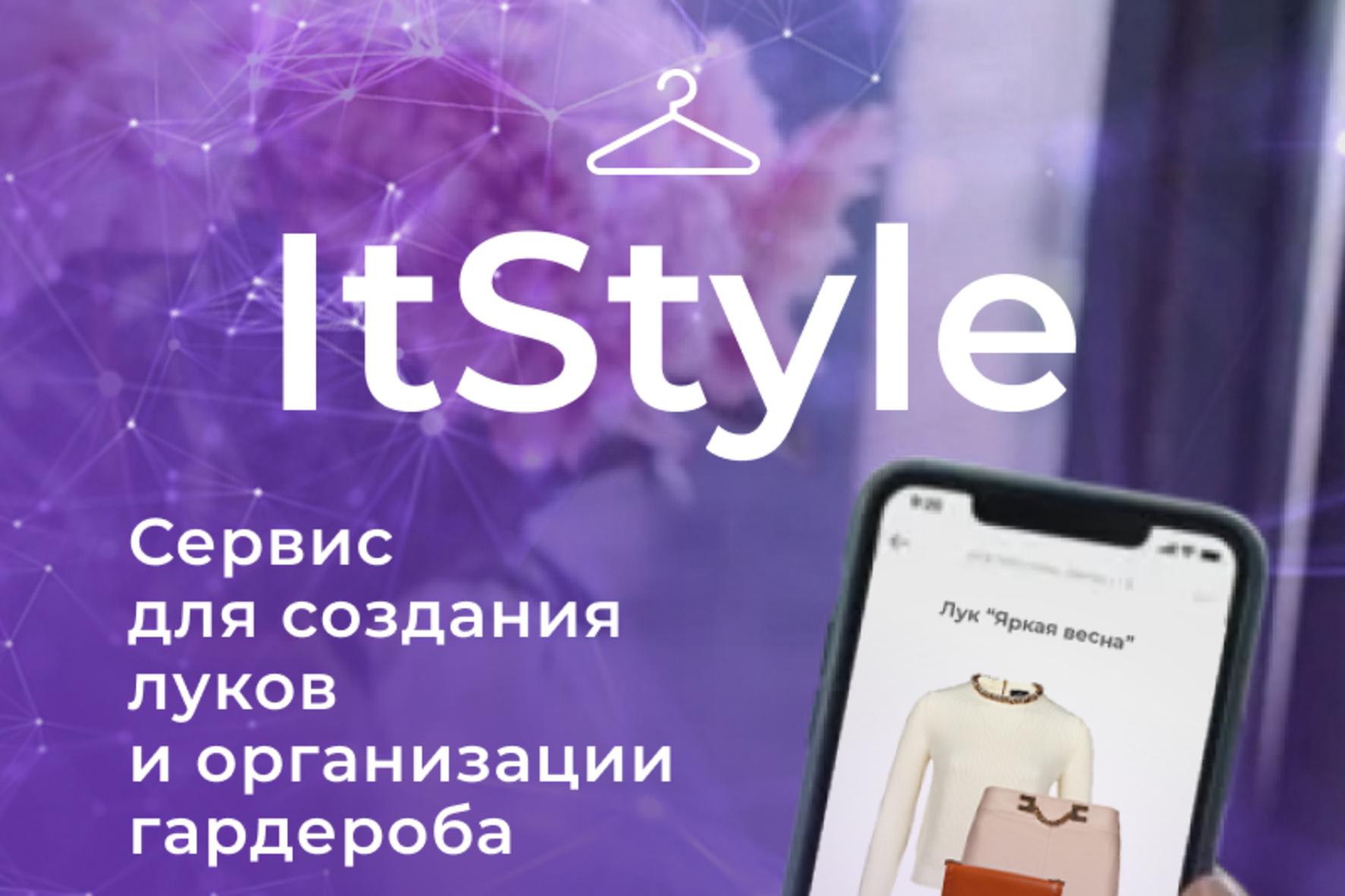 ItStyle: твой идеальный гардероб с магазином Modoza