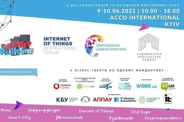 """Международный Форум """"Smart Building"""""""