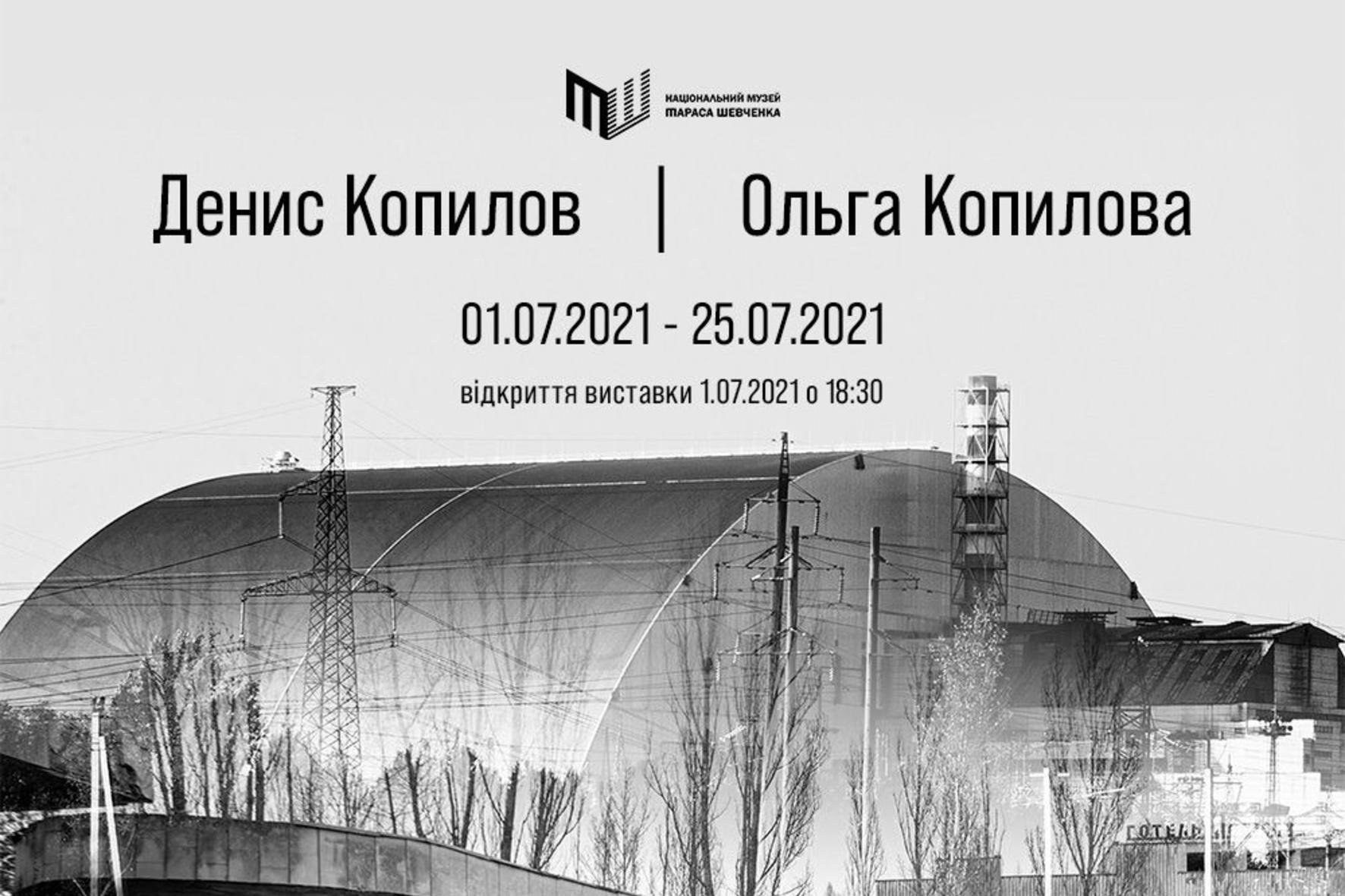 Денис Копылов. КОВЧЕГ «ЧОРНОБИЛЬ»: ПЕРЕЗАВАНТАЖЕННЯ