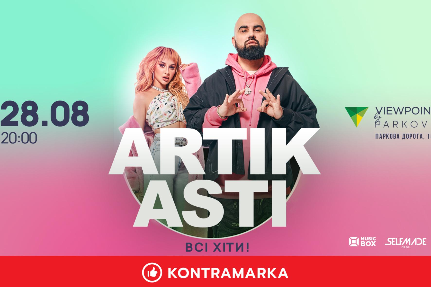 Концерт зіркового дуету ARTIK&ASTI в Києві