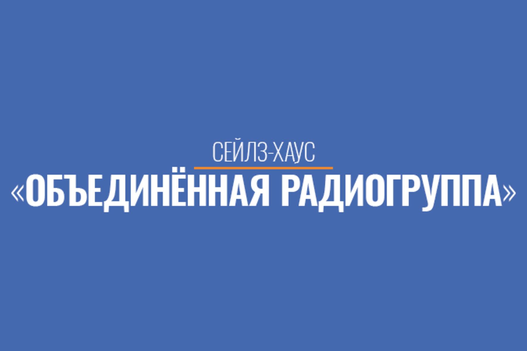 На радиорынок Украины выходит новый сейлз-хаус Объединённая Радиогруппа