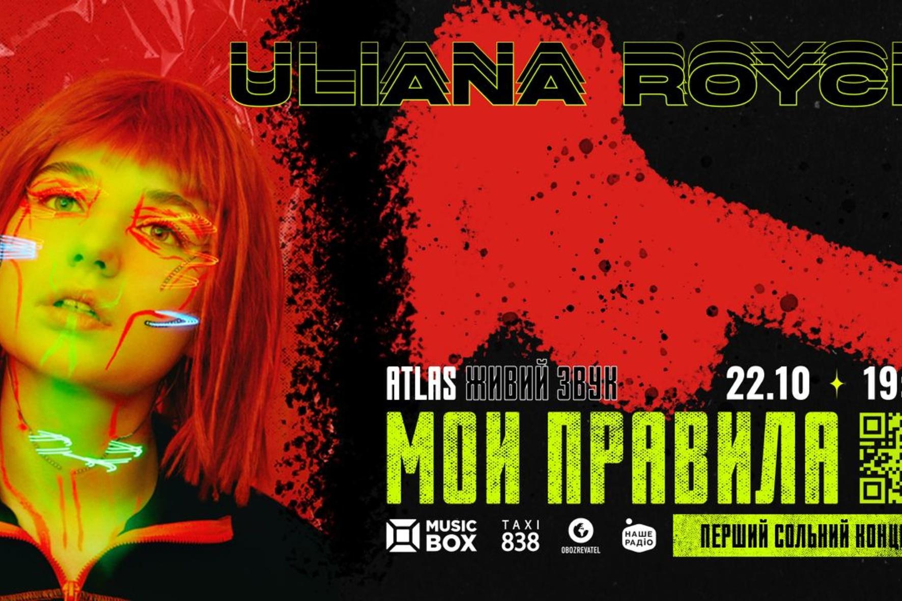 Певица Uliana Royce готовит первый сольный концерт «Мои Правила»