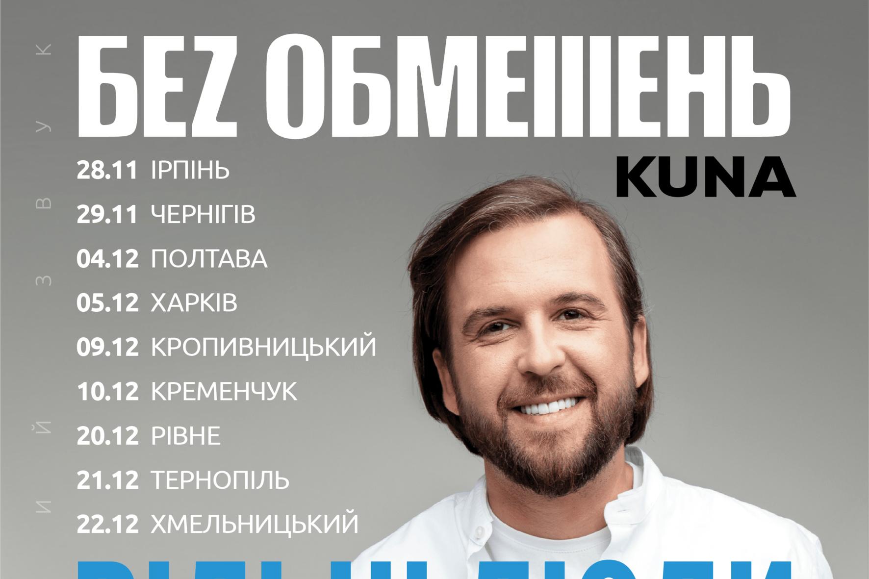 ВІЛЬНІ ЛЮДИ БЕZ ОБМЕЖЕНЬ: Всеукраїнський тур у підтримку нового альбому, що охопить 100 міст і завершиться на НСК Олімпійський